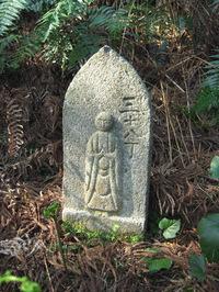 横峰寺へ向かう山道にて 丁石