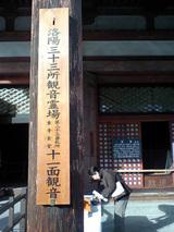東寺食堂2