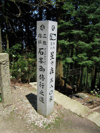 横峰寺山門付近の道標