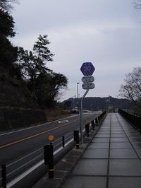 県道20号線を南下