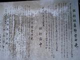 鉦打薬師堂説明書き  2007.11 のコピー.jpg