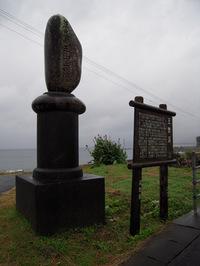 王無浜の石碑と説明書き