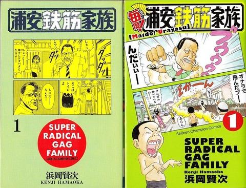 朗報!AKBぱるる、漫画は「浦安鉄筋家族」2