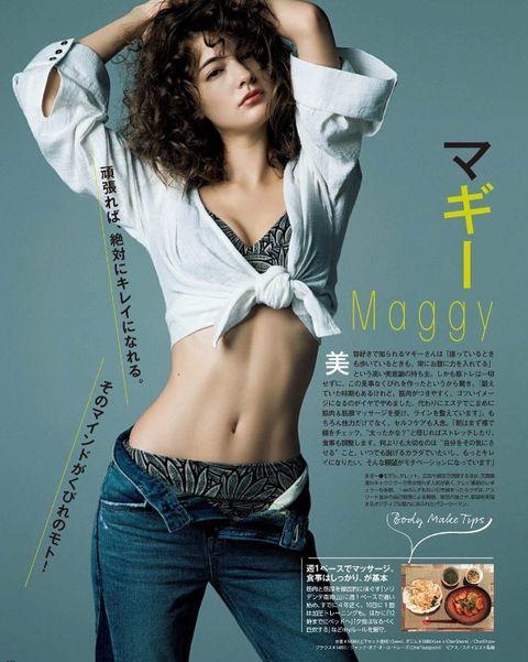 【画像】マギーさん、見事な美腹筋披露2