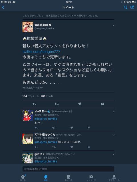 【画像】悲報…清水富美加さん、突然の芸能界引退2