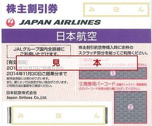 jal141130