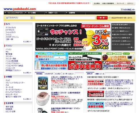 yodobashi_camera1