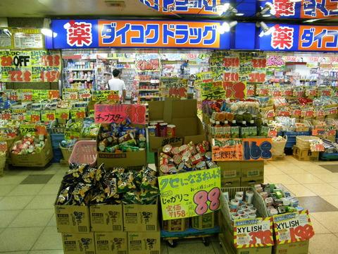 Drugstore_Daikoku_Drug_ダイコクドラッグ、8249113