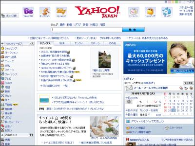 yahoo_japan_google