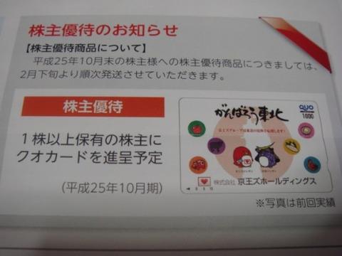 京王ズHD-550x412