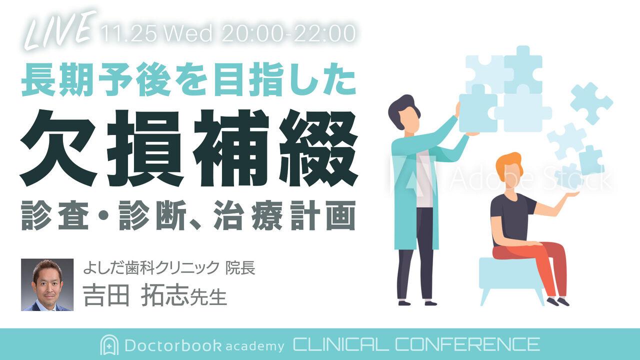 cco_201125_yoshida