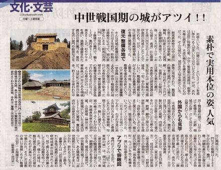 20170626朝日新聞朝刊(箕輪城ほか)