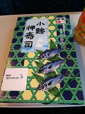小田原の小鯵押寿司