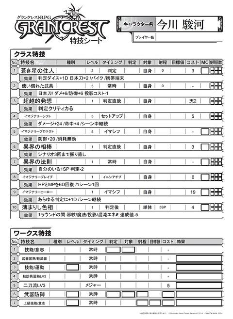 地球人LV10技能