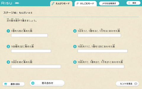 RISU問題画面S46 A-5
