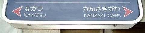 Zyusou_Sta_Name_Kobe_Line