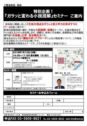 20180715福岡特別セミナー表紙_ページ_2