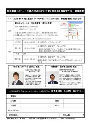 20180609_kagawa_ページ_2