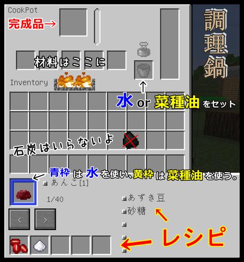 調理GUI