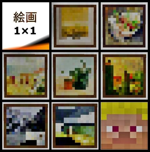 絵画8改-tile