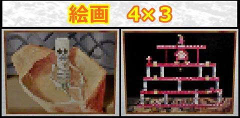絵画4×3