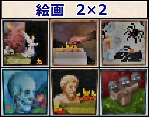 絵画2×2