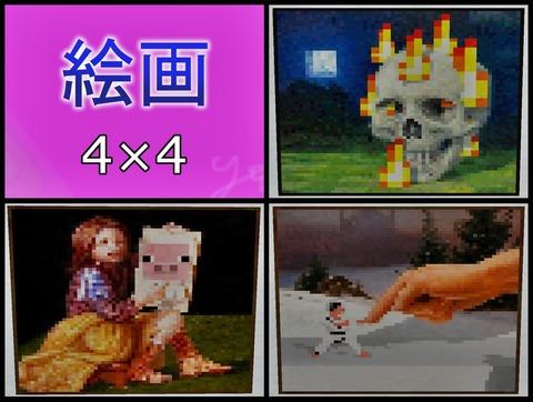 絵画4×4