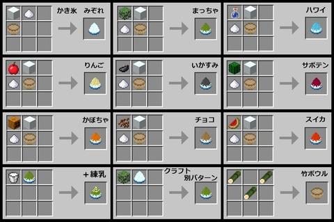かき氷 レシピ