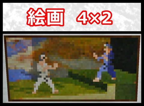 絵画4×2