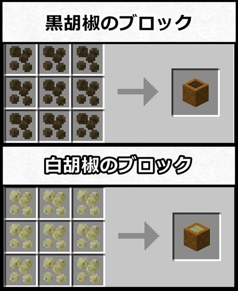 胡椒ブロック