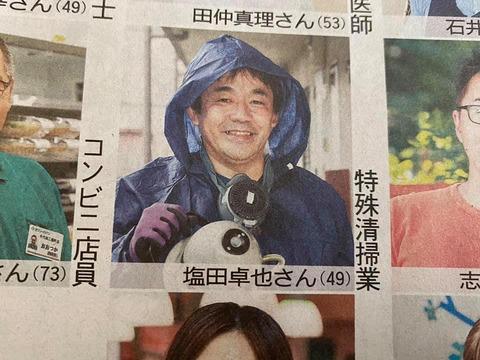 20200901 東京新聞_n
