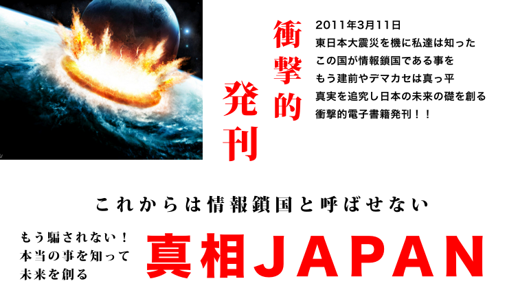 shinso_japan-3