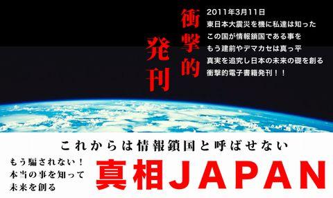 真相JAPANバナー