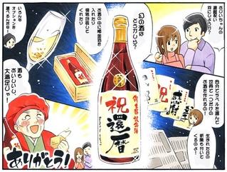 0426kinenhin_sake2