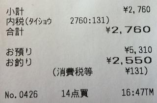 1218冴えてる領収書