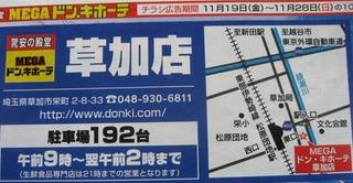 1121donki7