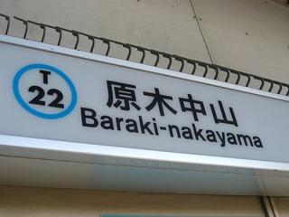 0829baraki1