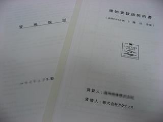 0527keiyaku