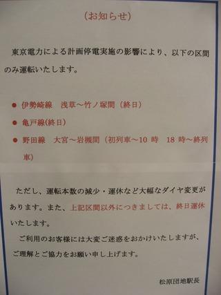 0314matsubara2