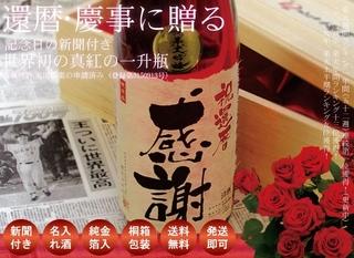0426kinenhin_sake1