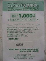 tobumatsubara1000