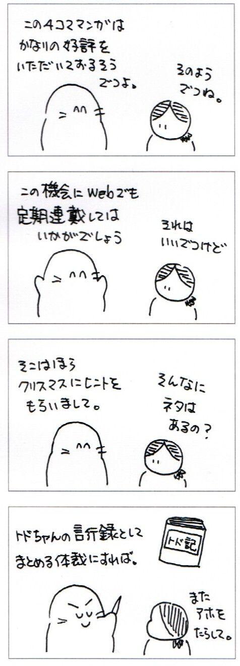 トド日記03