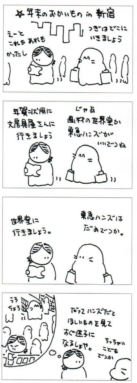 とど日記05