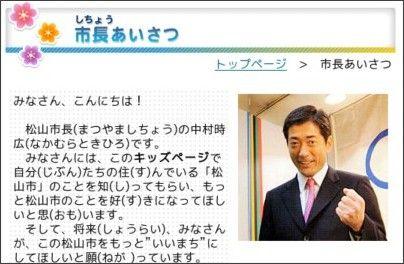 愛媛県知事