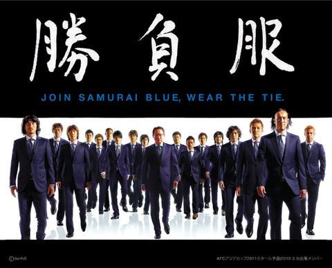サッカー日本代表スーツ 2010年
