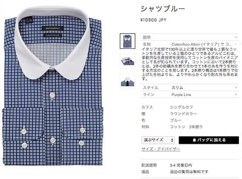 スーツサプライ シャツ 評価