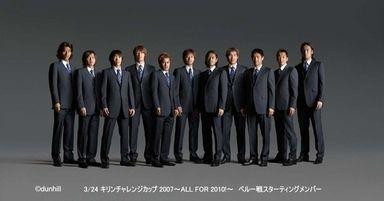 サッカー日本代表スーツ 2007年