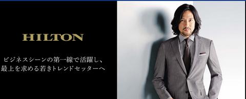 青山最高級スーツライン HILTON
