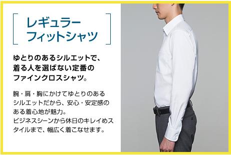 UNIQLO レギュラーフィットシャツ