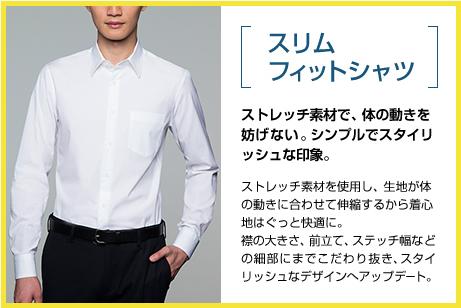 UNIQLO スリムフィットシャツ